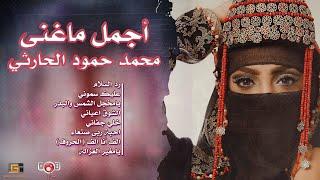 أجمل ما غنى عملاق الفن | محمد حمود الحارثي | The best of Songs Mohammed Al Harithi#YemenTarab #Yemen