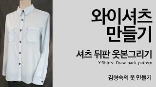 와이셔츠 만들기: 셔츠 뒤판 옷본 그리기
