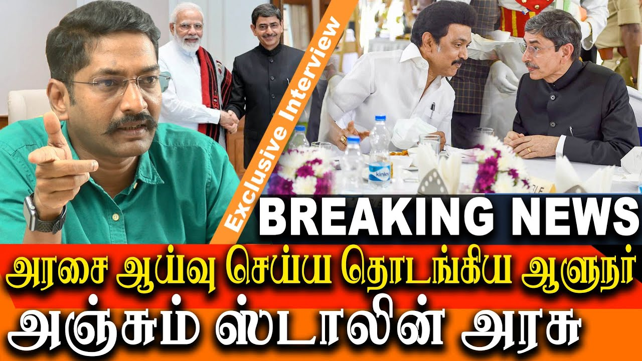 Download BIG BREAKING - tamil nadu governor to review the state departments - mk Stalin is Isilent   Savukku
