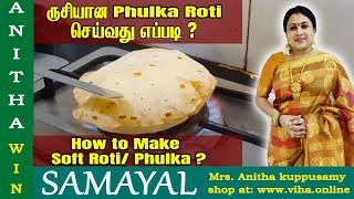 Phulka Roti / Anitha Kuppusamy /Kitchen / சமையல்
