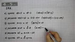 Упражнение 299. Математика 5 класс Виленкин Н.Я.