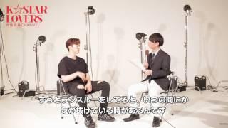 2PM ジュノ独占告白!「ソロだからこそ夢中になれること」