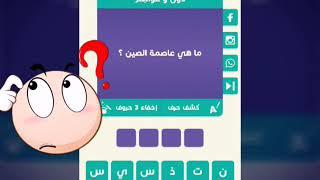 حل سؤال على الشاشة كلمات متقاطعة وصله Education Video