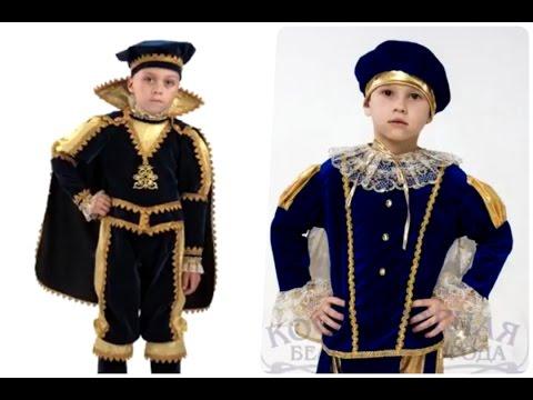 Disfraces De Principe Para Ni 241 Os Lo Mejor Para Halloween