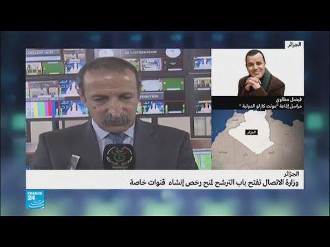 وزارة الاتصال الجزائرية تسمح بمنح تراخيص لإنشاء قنوات إعلامية خاصة  - نشر قبل 2 ساعة