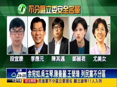 2016立委-不分區安全名單 民進黨估約15席-民視新聞 - YouTube