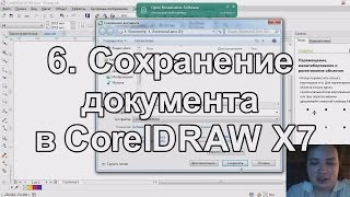 6. Сохранение документа в Corel DRAW X7
