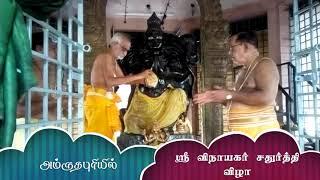 AMRUTHAPURI SRI NAVAGRAHA VINAYAGAR SATHURTHI அம்ருதபுரி ஸ்ரீவிநாயகர் சதுர்த்தி/ கருட சுவாதி விழா