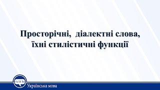 Урок 30. Українська мова 10 клас