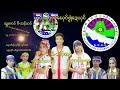 poe KAREN song ဟွင္းသာ့လ္ုေဃဝ္ဖံုဳေဍယွင္း ဝီသင့္တဝ္႔႔ K.H.K.G 2019 K.L.K.C Ehk Music