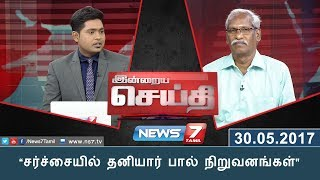Indraiya seithi 30-05-2017 – சர்ச்சையில் தனியார் பால் நிறுவனங்கள் | News7 Tamil Show