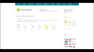 Как посмотреть прогноз погоды в Самаре