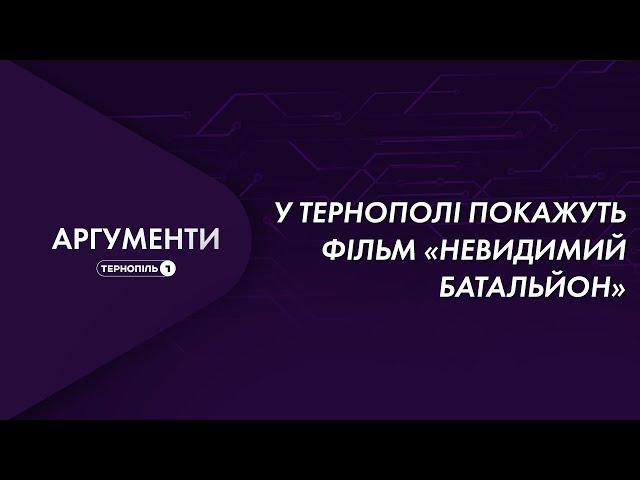 У Тернополі покажуть фільм «Невидимий батальйон» | Аргументи 11.10.2021