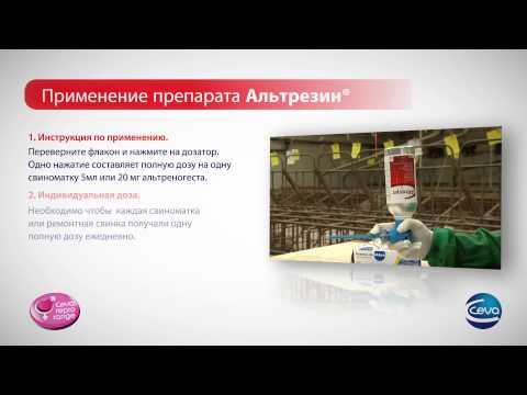 Применение препарата - Альтрезин