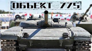 Объект 775: барабанный ракетный танк