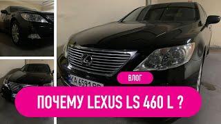 ЗАЧЕМ КУПИЛИ ЛЕКСУС | СКОЛЬКО СТОИТ LEXUS LS 460 LONG УКРАИНА | ХАРАКТЕРИСТИКИ МАШИНЫ