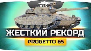 НА ЭТОМ ТАНКЕ МОЖНО СТАВИТЬ РЕКОРДЫ ● Progetto 65