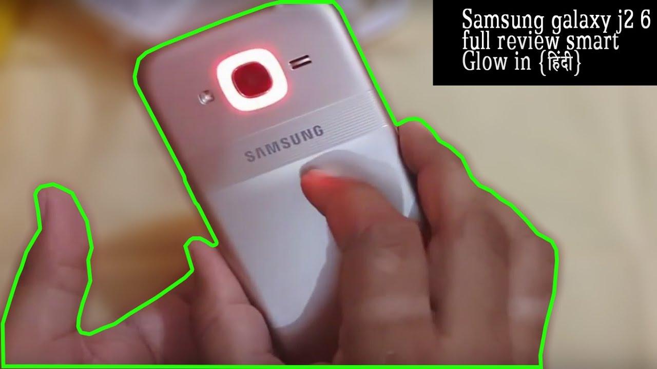 new arrival 9e12d 44f4f Samsung galaxy j2 6 full review smart Glow in हिंदी