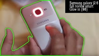 Samsung galaxy j2 6 full review smart Glow in हिंदी