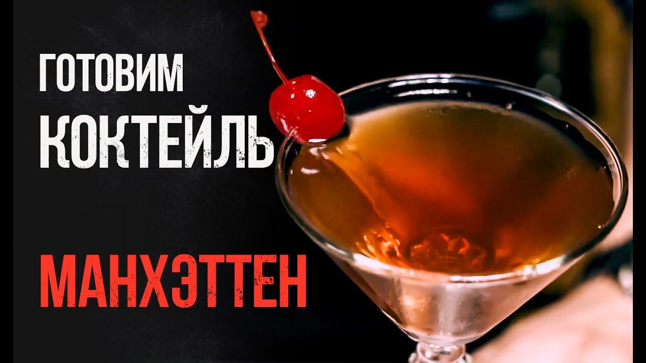 Рецепты коктейлей. Как приготовить коктейль?! Готовим коктейль манхэттен (manhattan)