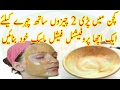 how to make facial mask at home in urduhindi