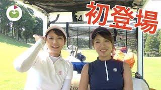 新☆ゴルフ女子登場!【こりん&ゆっこラウンド前半】