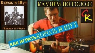 Как играть Король и Шут - КАМНЕМ ПО ГОЛОВЕ / Разбор песни на гитаре / АККОРДЫ БОЙ