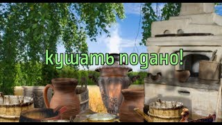 История русской еды: кушать подано