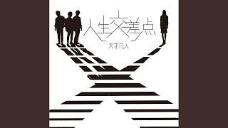 天才凡人 - プラシーボ Produced by Taiki Kudo from Da-iCE