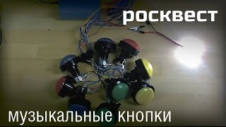 ТЕСТ - Музыкальные кнопки - РОСКВЕСТ