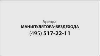 Аренда манипулятора. Срочно и недорого(, 2011-08-29T20:16:16.000Z)