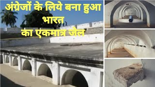 India's Only Jail Used For Britisher's By Tipu Sultan|| Colonel Bailey's Dungeon