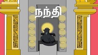 நந்தி | Lord Shiva Tamil Stories