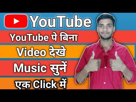 YouTube Pe Bina Video Dekhe Music Kaise Sune | How To Play Background Music On YouTube | YouTube