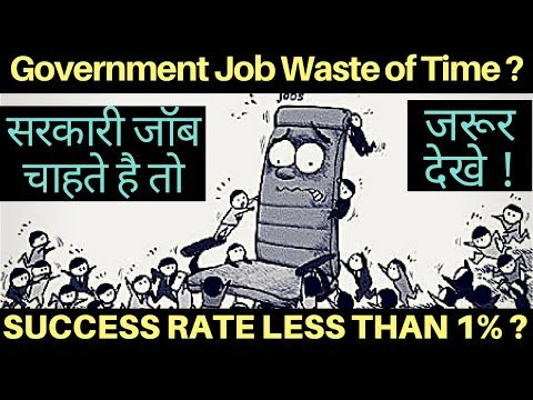 Government Job in India Waste of Time ? | Success Rate | Reality | SSC CGL | UPSC | Banking Exam