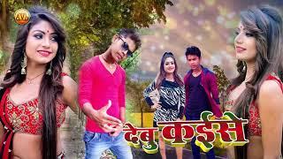 पियवा के देबू कईसे || Bhojpuri hits song || Vinod Sahni || Piywa Ke Debu Kaise || Avn Bhojpuri