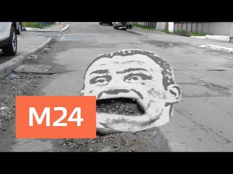Водители заделали ямы на дорогах стульями и мягкими игрушками - Москва 24