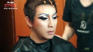 [박건형] 뮤지컬 '헤드윅' 메이크업 과정 (Park Gun Hyung _ Musical HEDWIG)