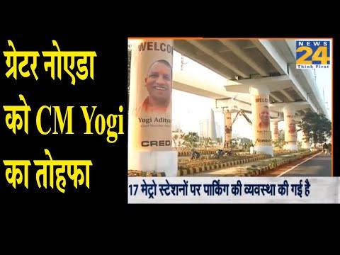 Greater Noida को CM योगी का तोहफा