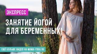 Экспресс-занятие йогой для беременных!