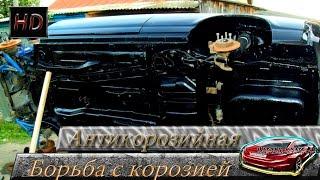 Как обработать автомобиль(Обрабатываем матиз)