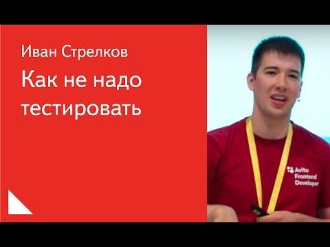 Как не надо тестировать | Иван Стрелков