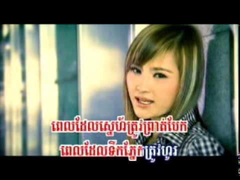 Baek Knea Pel Kompong Choub Chum (Karaoke)