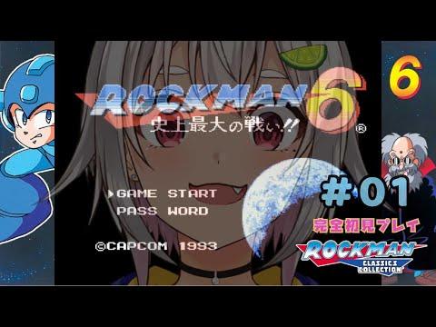 【ロックマン6 史上最大の戦い!!/Mega Man 6】夏休みクリアチャレンジ!はやま!【ROCKMAN 6/完全初見】【葉山舞鈴/にじさんじ】