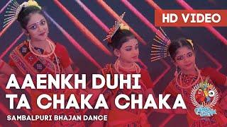 Aaenkh Duhi Ta Chaka Chaka .. Sambalpuri Dance .. Nuakhai Bhetghat 2019