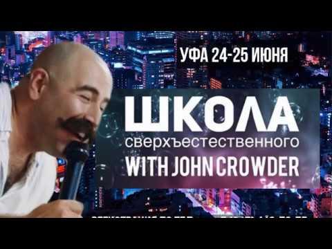 Джон Краудер день 1, часть 1. Уфа  24 июня 2019