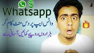 Earn Money From Whatsapp || 3 Quick Earning Method