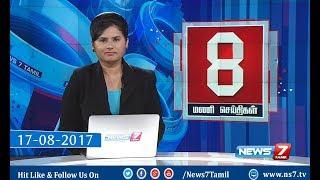 News @ 8 PM | News7 Tamil | 17-08-2017