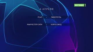 Лига чемпионов Обзор 06 04 2021