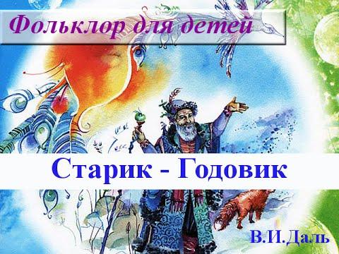 В.И. Даль Старик-Годовик Сказка-Загадка для детей ✿ Домашние игры